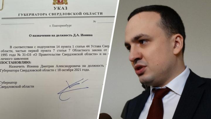 Бывший депутат Госдумы Дмитрий Ионин стал заместителем губернатора Свердловской области