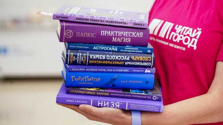 Судьбу можно изменить: список волшебных книг, которые читают ярославцы в 2021 году
