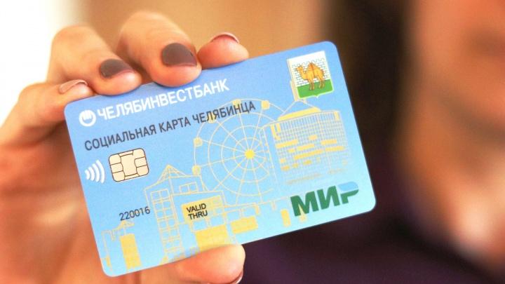 В Челябинске начали выпускать «Социальную карту челябинца» на базе платежной системы «Мир»