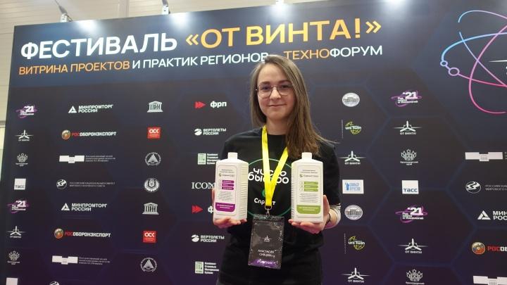 Пермский производитель «Чисто-Быстро» представил край на международном форуме