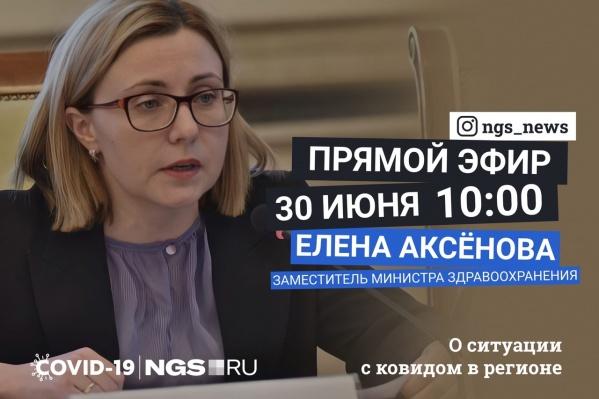 Елена Аксёнова расскажет о ситуации с ковидом в регионе