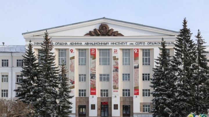 В Башкирии бывшие выпускники вузов создали петицию против объединения БашГУ и УГАТУ