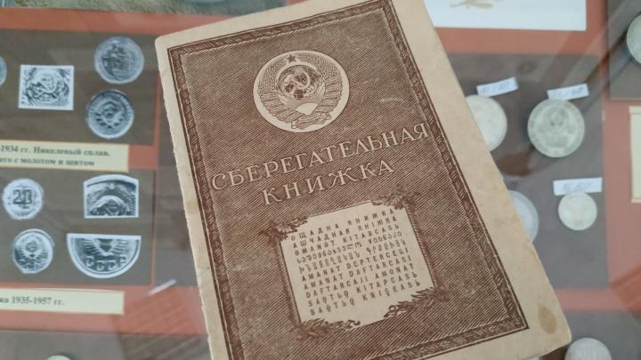 Как в Прикамье получить компенсацию за старый советский банковский вклад