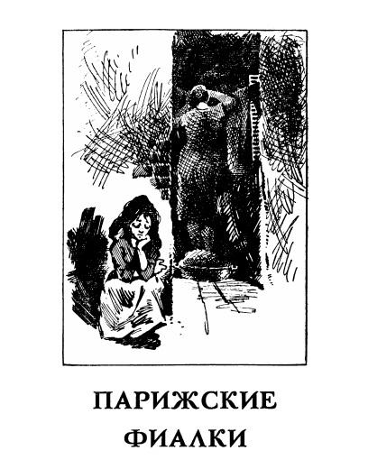 Рисунок Николая Горбунова к книге Ольги Волконской «Фиалки и волки» иллюстрирует первые годы жизнь семьи в эмиграции: мама девочки работала прачкой