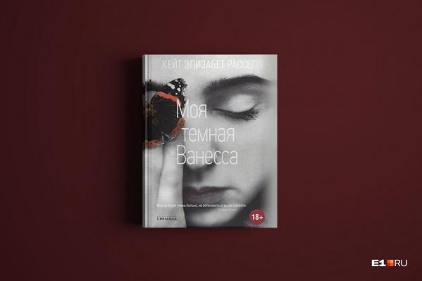 Роман«Моя темная Ванесса» стал по-настоящему важным литературным событием во всем мире