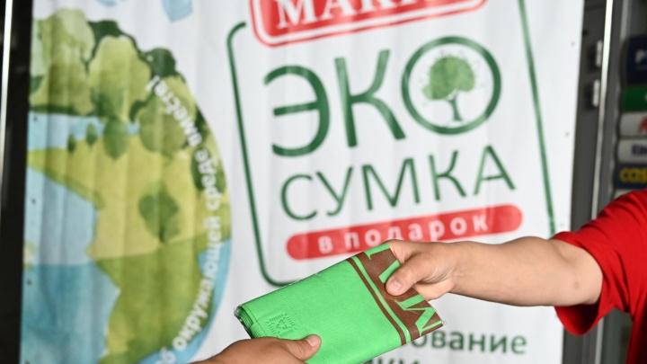 Экосумка в подарок: MAKFA подарила россиянам более 500 тысяч многоразовых сумок