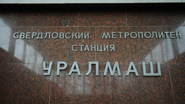В Екатеринбурге закрыли станцию метро «Уралмаш»