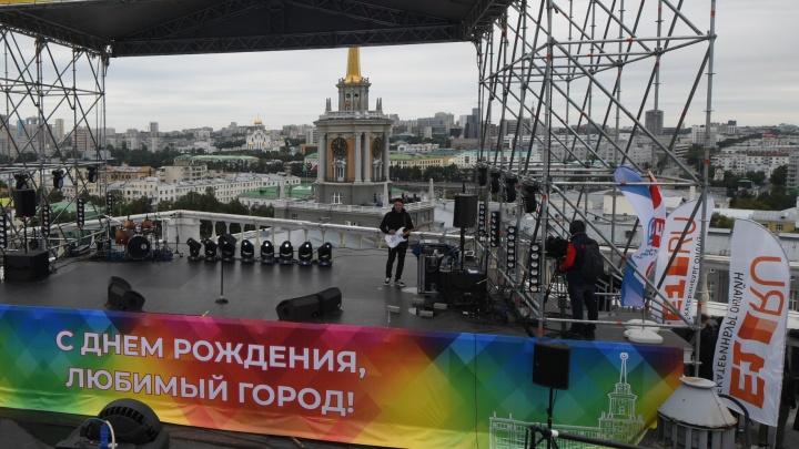 Каким будет 298-летие Екатеринбурга? Публикуем программу Дня города