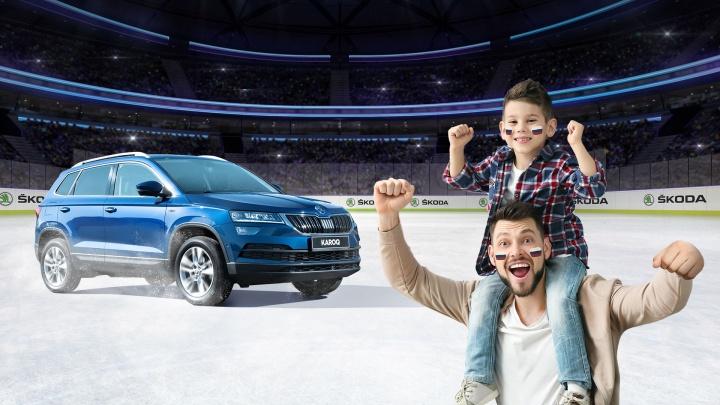«Хоккей — наша игра»: компания ŠKODA в 29-й раз стала генеральным спонсором чемпионата мира