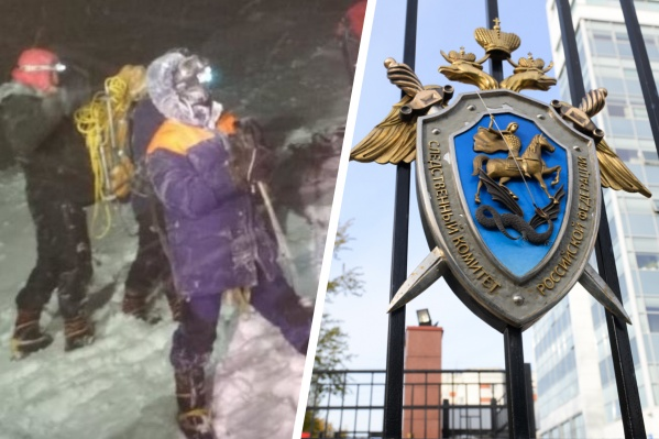 После смерти альпинистов уже возбудили уголовное дело