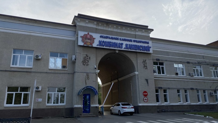 Взрыв на химзаводе Каменска-Шахтинского: что случилось