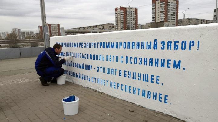 Сотрудники компании «Интерсвязь» первые в мире запрограммировали забор