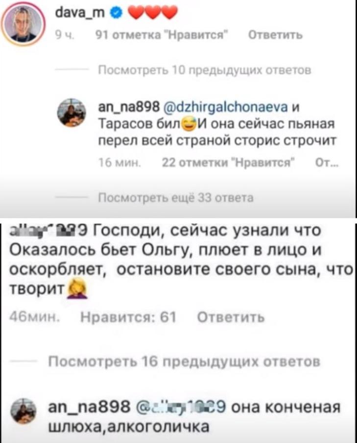 Судя по комментариям, у Ольги и Анны Манукян не сложились хорошие отношения