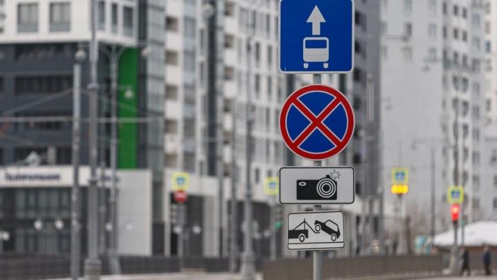В Екатеринбурге запретят парковаться на трех улицах: карта