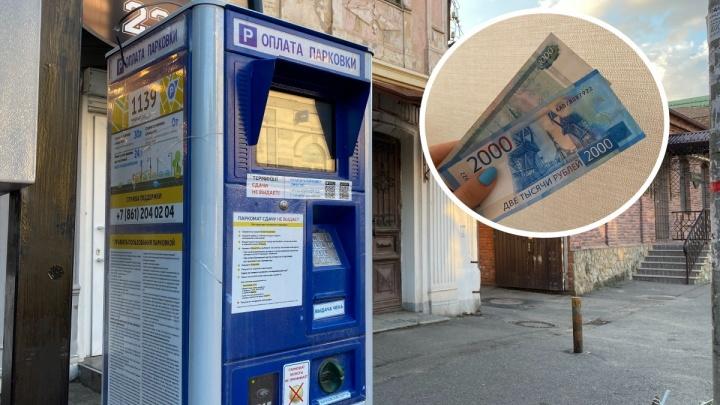 За неуплату парковки в Краснодаре с августа будут штрафовать на 3000 рублей