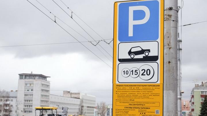 С 1 по 10 мая парковка в центре Перми будет бесплатной