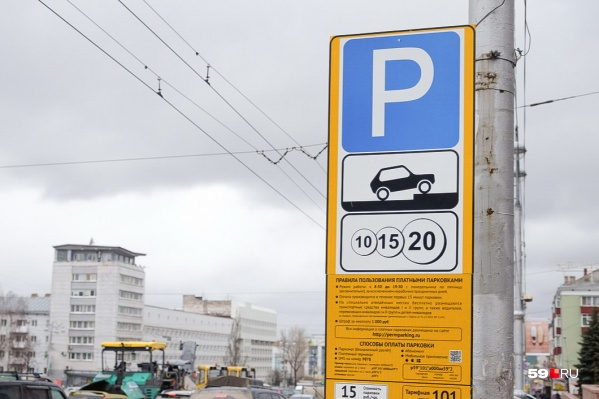 Платные парковки не будут работать 10 дней