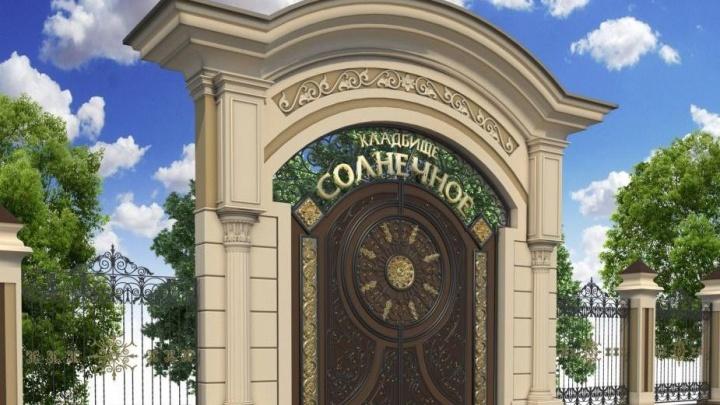 Садовые диваны и Wi-Fi. Мэр Новороссийска предложил устроить парк на кладбище