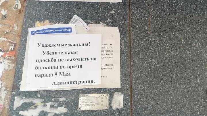 «Город словно на военном положении»: горожане возмущены запретом администрации Волгограда выходить на балконы