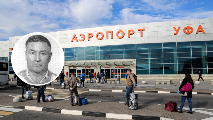 В Уфе уже больше месяца ищут мужчину, который вышел из аэропорта и пропал