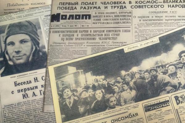 """О полете человека в космос ростовские газеты сообщили <nobr class=""""_"""">12 апреля</nobr> <nobr class=""""_"""">1961 года</nobr>"""