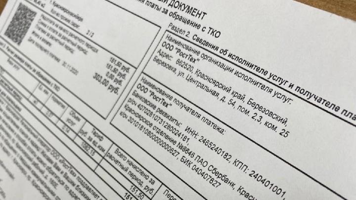 Жители правобережья Красноярска начали получать отдельную квитанцию за услугу «Обращение с ТКО»