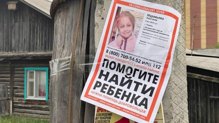 После пропажи Насти Муравьёвой возбудили еще одно уголовное дело — за халатность