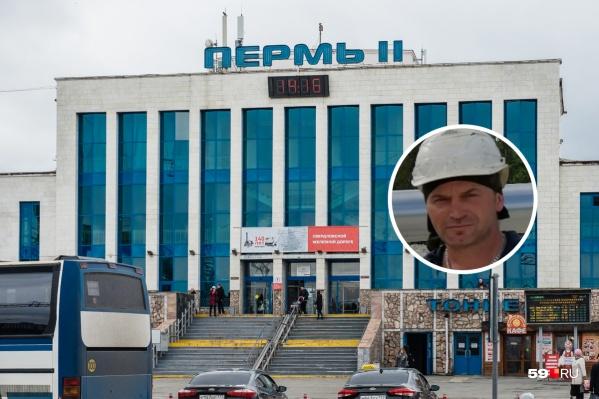 На пермском вокзале Евгений сел на поезд до Кирова — там его зафиксировали в последний раз