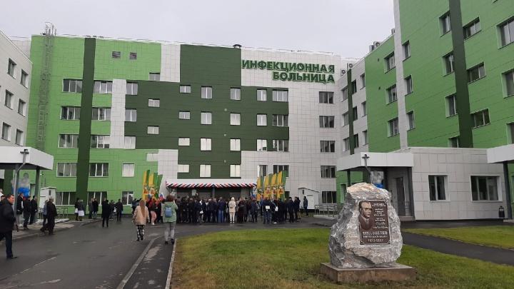 В Новокузнецке торжественно открыли долгожданную инфекционку