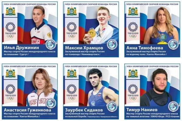 На Олимпиаду в Токио отправятся 11 спортсменов, которые представляют Югру