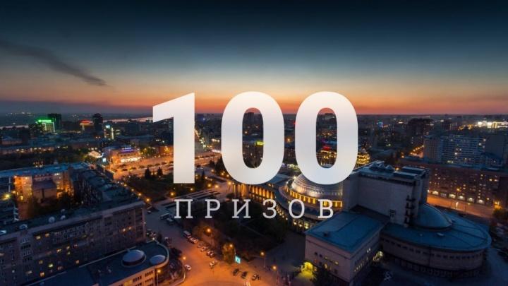 100 крутых призов разыгрывают среди читателей НГС (победить очень просто)