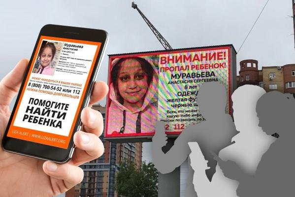 Во время масштабных поисков полиция и волонтеры делает всё, чтобы фотографии исчезнувших людей мелькали повсюду. Фотографии пропавших даже рассылают с помощью СМС