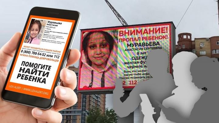 Чтобы найти Настю Муравьёву, тюменцам рассылали СМС-ориентировки. Как еще ищут пропавших без вести?