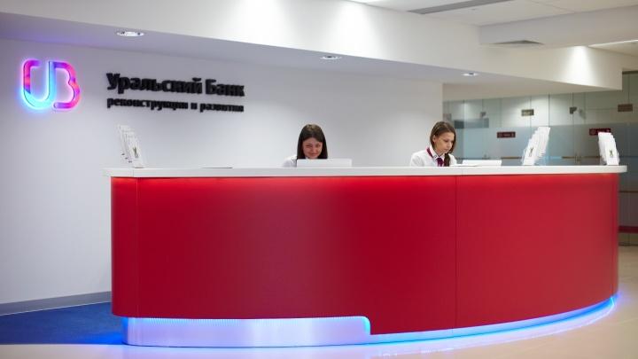 Растут капитал и доверие: акционеры инвестировали в УБРиР 3,2 миллиарда рублей