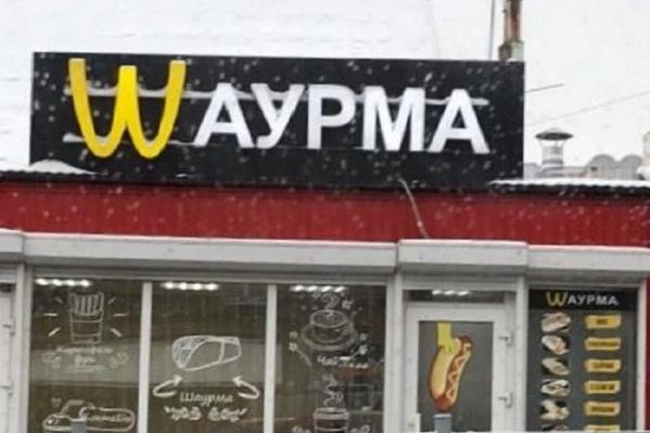 Заглавная буква вывески стилизована подперевернутую M в логотипе «Макдоналдса»