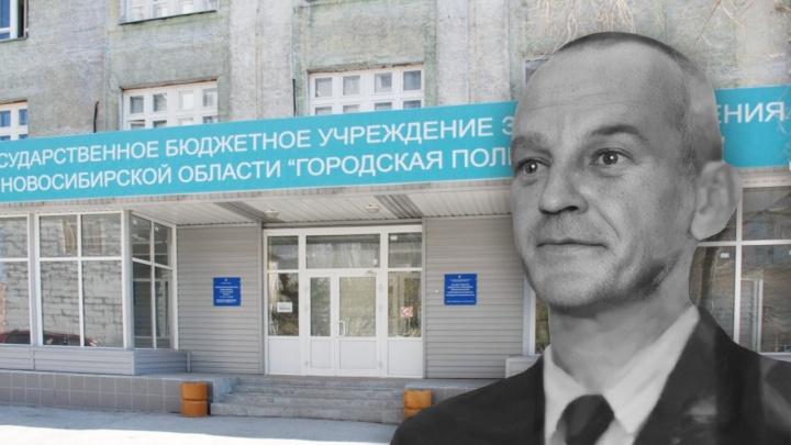 «От госпитализации отказался и умер дома»: вНовосибирске скончался терапевт поликлиники№2