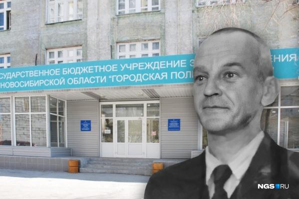 Евгений Кононов работал в отделении профилактики и отвечал за диспансеризацию с профосмотрами