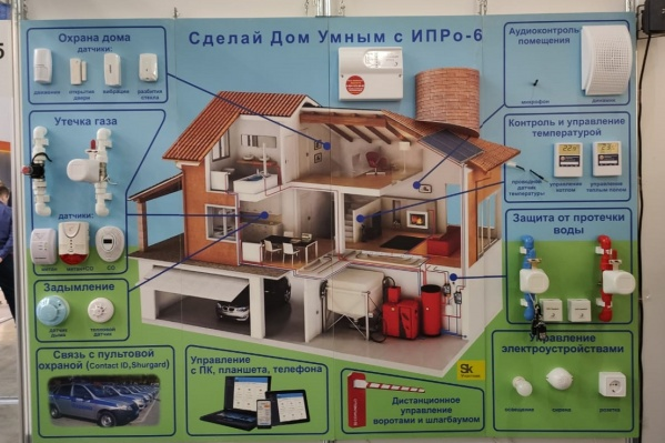 Сейчас в ассортименте предприятия широкий спектр высокотехнологичных инструментов для создания умного дома
