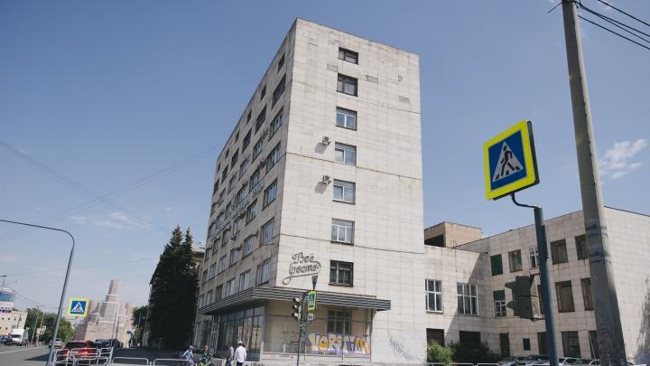 Знаковое офисное здание в центре Челябинска пустили с молотка