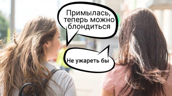«Че хоть ты»: ярославцы назвали местные особенные слова, которые не услышать в других регионах