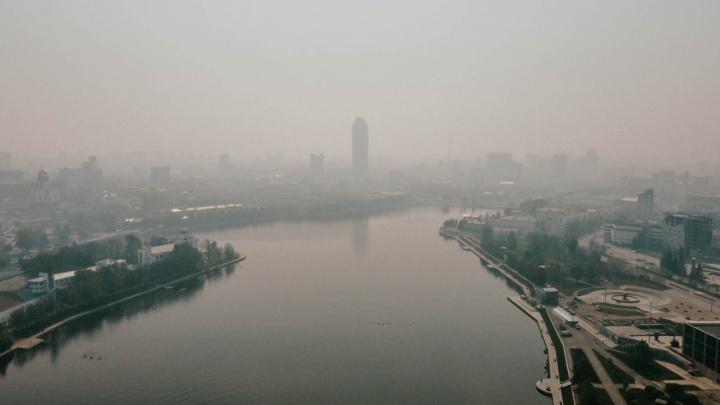 Первая степень опасности: смог накроет всю Свердловскую область на неделю