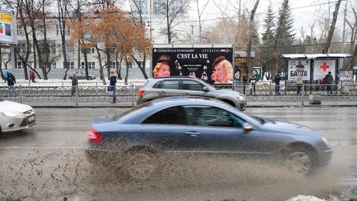 «Потепление продлится недолго». Синоптики предупредили об ухудшении погоды на Урале