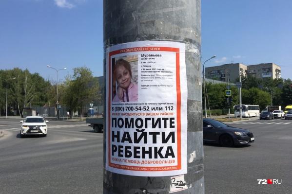 Волонтеры расклеивают ориентировки по всему городу, но о местонахождении девочки ничего неизвестно