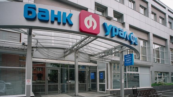 Банк «Урал ФД» упростил условия выдачи банковских гарантий