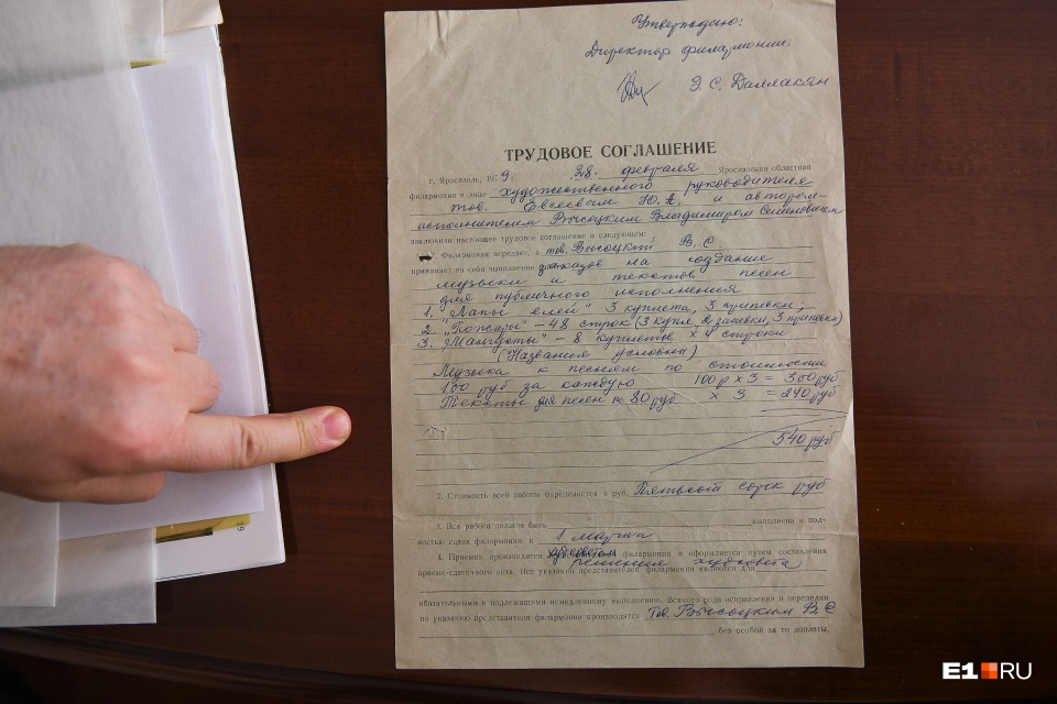 Андрей Гавриловскийвыкупил рукописи Высоцкого у букинистов вместе с необычным договором — трудовым соглашением