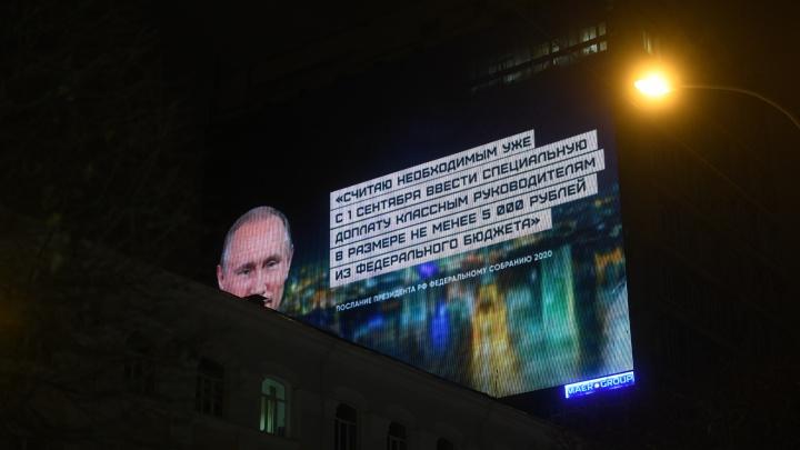 «Цены растут, люди меньше покупают»: что ждут свердловские политики и бизнесмены от послания Путина
