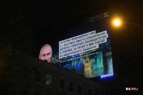 В прошлом году послание Путина во многом было направлено на поддержку населения