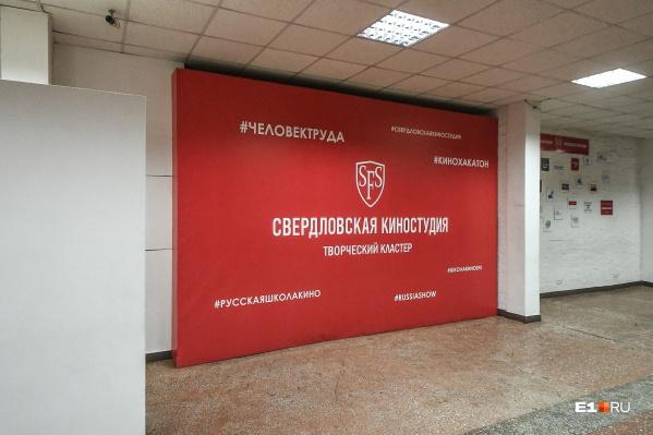 Свердловской киностудии уже 78 лет, и с каждым годом там снимается все меньше и меньше кино