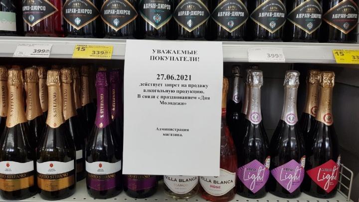 В Волгограде и области ограничат продажу алкоголя 27 июня, хотя праздника не будет