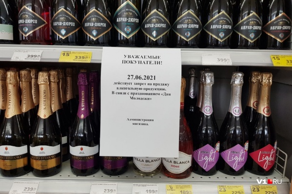 Запрет на продажу спиртных напитков вводили в связи с Днем молодежи